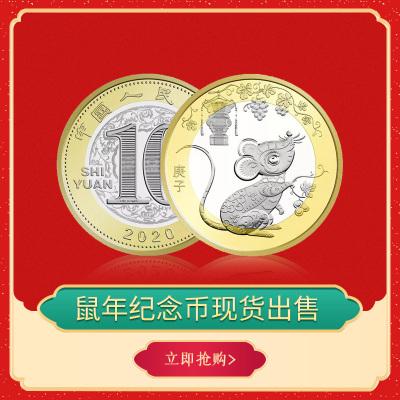 中藝盛嘉全款預售45天內發貨2020庚子鼠年生肖紀念幣流通紀念幣鼠年紀念幣 5枚禮冊裝