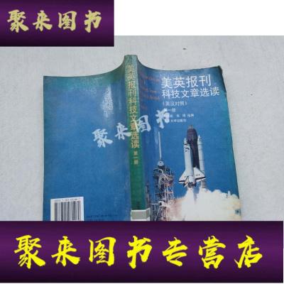 《正版九成新》美英報刊科技文章選讀.第一冊:英漢對照