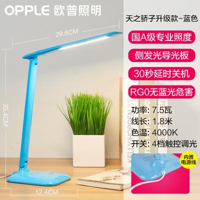 OPPLE брэндийн ширээний гэрэл цэнхэр