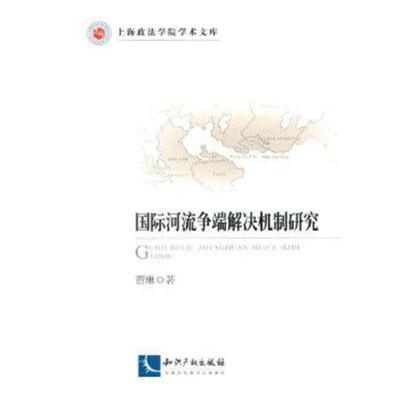 正版書籍 河流爭端解決機制研究 9787513023696 知識產權出版社