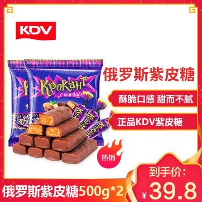 俄羅斯 紫皮糖 糖果進口紫皮糖500g*2巧克力糖果小零食禮盒喜糖散裝kdv 黑巧克力
