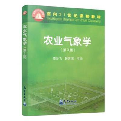 正版書籍 農業氣象學(第3版) 9787502962395 氣象出版社
