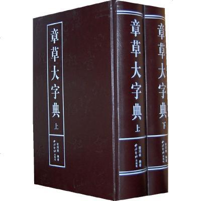 章草大字典(全二冊)