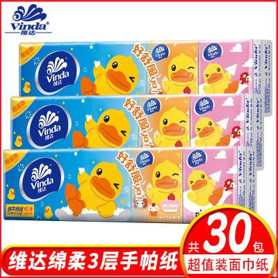 維達手帕紙餐巾紙衛生紙小包式面巾紙便攜式紙巾小包3條30包