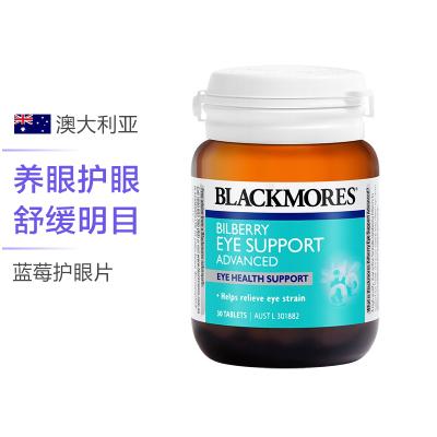 【缓解视疲劳】BLACKMORES 澳佳宝 蓝莓护眼片 30片/瓶 澳洲进口 片剂