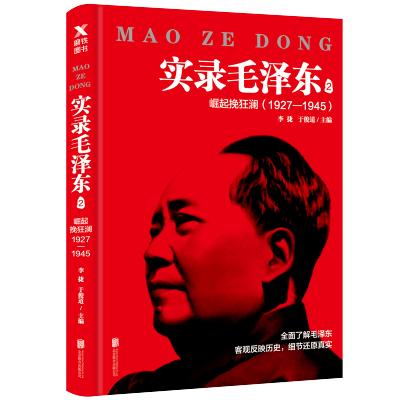 实录毛泽东2:崛起挽狂澜1927—1945(新版)