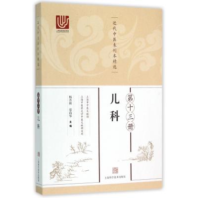 近代中醫未刊本精選(第13冊兒科)