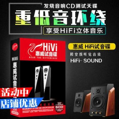 正版惠威試音天碟專業音響發燒cd無損HIFI音質黑膠唱片汽車載光盤