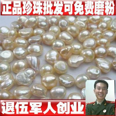 材珍珠 珍珠粉 淡水珍珠 藥食兩用珍珠 250克