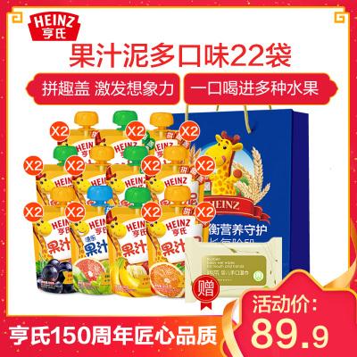 Heinz亨氏乐维滋果汁泥果泥6口味22袋 120g/袋 适用1岁以上 宝宝辅食宝宝零食