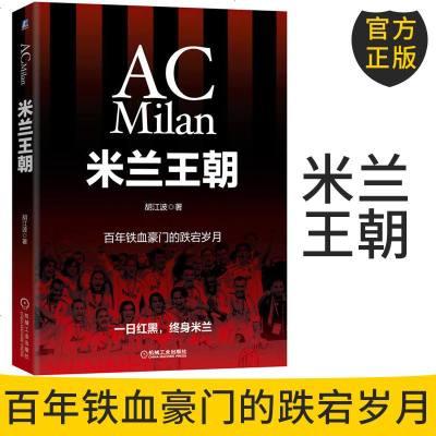 正版圖書 米蘭王朝 百年鐵血豪的跌宕歲月 AC米蘭足球俱樂部 紅黑米蘭歷史 體育明星足球傳記書籍 球星球迷足球書籍