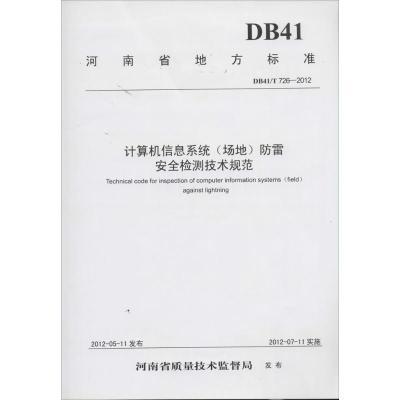 正版 计算机信息系统(场地)防雷安全检测技术规范 无 黄河水利出版社 9787550903593 书籍