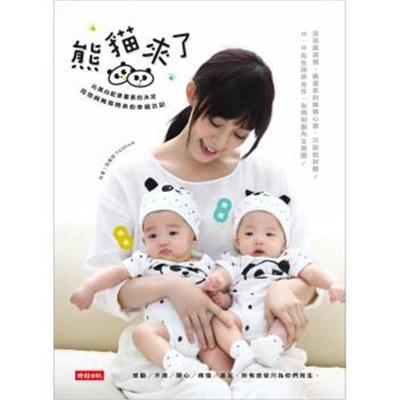 熊貓來了! 比黑白配更重要的決定 范范與飛哥翔弟的幸福日記 范瑋琪 9789571