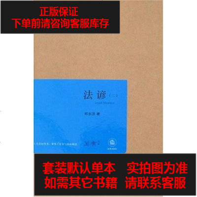 【二手8成新】法諺 9787503672057