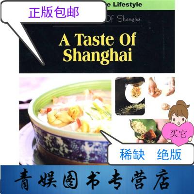 【正版九成新】(特價正版!) The food culture of Shanghai : a taste of Sha