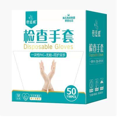 海氏海諾 50只裝一次性透明PVC乳膠檢查手套加厚家用餐飲食品防水衛生手套