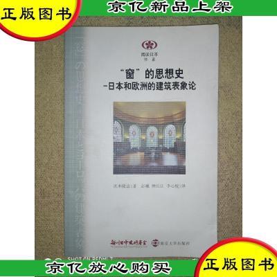 """正版 閱讀日本書系·""""窗""""的思想史:日本和歐洲的建筑表象論"""