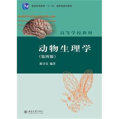 動物生理學(第四版) 陳守良 9787301200506 北京大學出版社