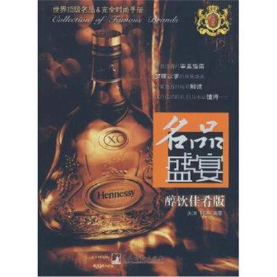 正版书籍 名品盛宴 醇饮佳肴版 9787802116993 中央编译出版社