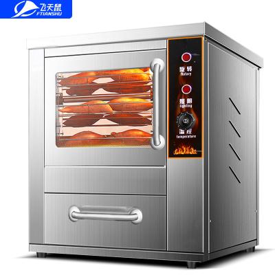 飞天鼠(FTIANSHU) 烤地瓜机商用 番薯机烤玉米机烤红薯机烤炉烤箱台式