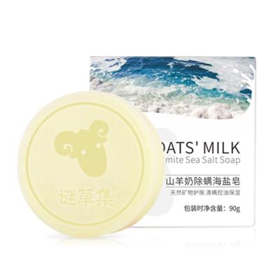 谜草集(MICAOJI)山羊奶除螨海盐皂90克 洁肤皂深层清洁修护保湿补水滋润营养清爽温和不紧绷冷制洁面皂