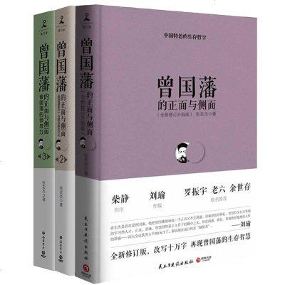 曾國藩的正面與側面1+2+3(全新修訂升級版)3冊全集 張宏杰著 曾國潘家書 曾國潘全書家訓 中國史 名人傳