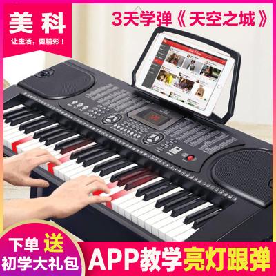 美科(Meirkergr)智能教學電子琴61鋼琴鍵多功能專業88成人初學智能版+大禮包+Z型琴架+琴包+琴凳【亮燈版】