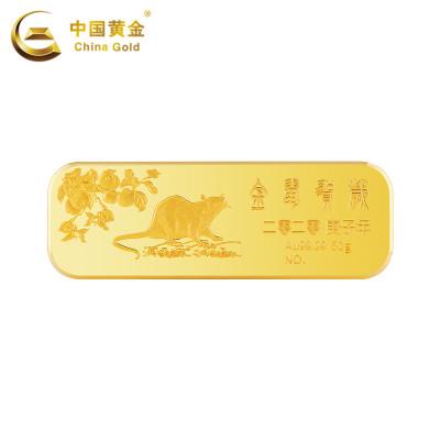 【中国黄金】Au9999金鼠贺岁金条 生肖鼠工艺金条 庚子年 黄金金砖50g送礼 生肖系列 投资收藏系列 足金