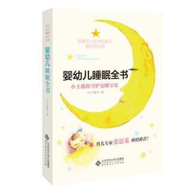 嬰幼兒睡眠全書:小土教你守護安睡寶貝(匯集眾多中國媽媽實踐經驗,一本中國媽媽自己的寶寶睡眠書。萬千媽媽傾力推薦)