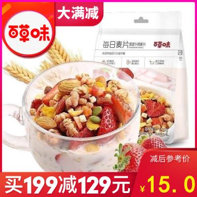 百草味 冲饮谷物 草莓什锦麦片210g 冲饮早餐营养即食谷物燕麦片满减