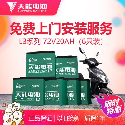 天能電動車電池鉛酸電池72v20ah(6只)電瓶車電池直接購買