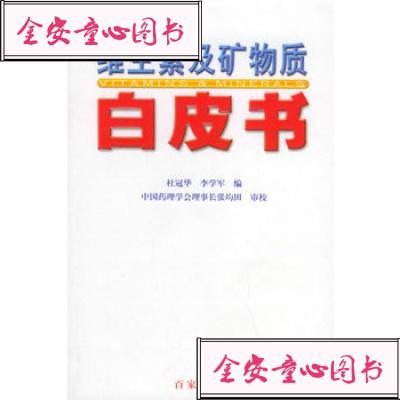 【单册】图书/维生素及矿物质白皮书/杜冠华,李学军主编/百家出版社