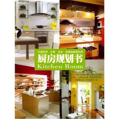 廚房規劃書顏至劭,林婷婷,洪永瑞,邱利慧著9787810367424汕頭大學出版社