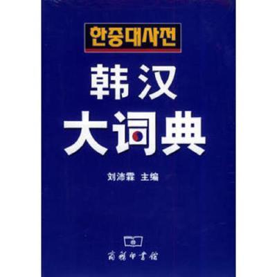 正版 韩汉大词典 商务印书馆 刘沛霖 主编 9787100035323 书籍