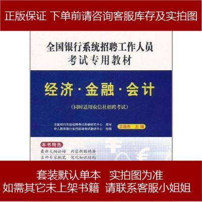 国银行系统招聘工作人员考试专用教材 9787513611237