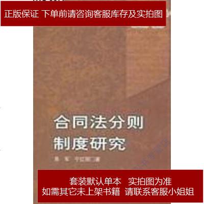 合同法分则制度研究 易军 人民法院出版社 9787801615831