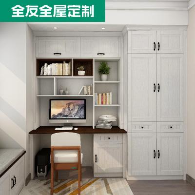 全友家居全屋定制 飘窗柜书桌书柜一体 满墙书房定制 现代简约 定制诚意金,具体金额以实际设计方案为准