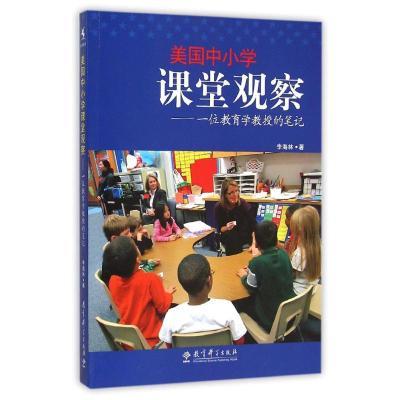 美國中小學課堂觀察:一位教育學教授的筆記 李海林 著作 文教 文軒網