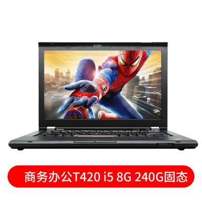 【二手9成新】联想ThinkPad T420 商务办公娱乐 14英寸笔记本电脑 I5 8G 120G固态 集成