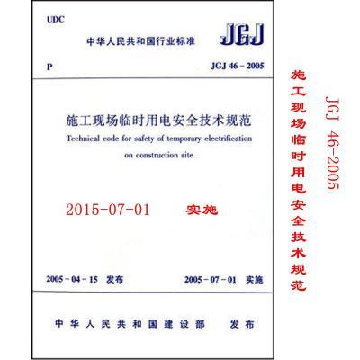 JGJ46-2005 施工現場臨時用電安全技術規范 本社 編 著作 專業科技 文軒網