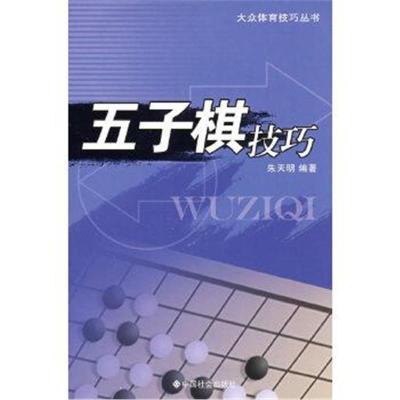 正版書籍 五子棋技巧 9787508718422 中國社會出版社