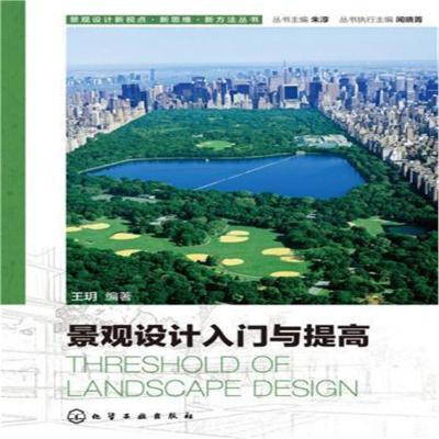 景觀設計新視點 新思維 新方法叢書--景觀設計入門與提高 王玥 97871222494