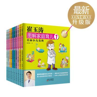 《崔玉濤圖解家庭育兒(最新升級版)》(套裝全10冊)