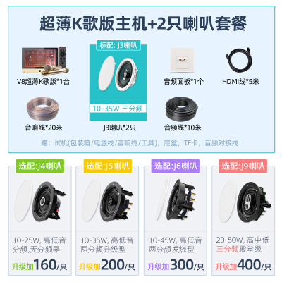 創智JiHiFi-V8家庭背景音樂主機系統套裝K歌WIFI版控制器智能家居 超薄K歌2喇叭套餐