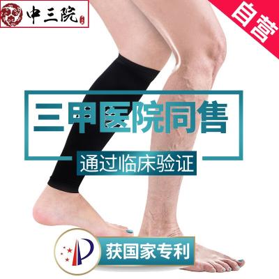 中三院防静脉曲张袜医用男女型弹力袜中老年孕妇妊娠期美腿袜医用二级理疗型(护小腿)肤色L码 参考体重110-125斤