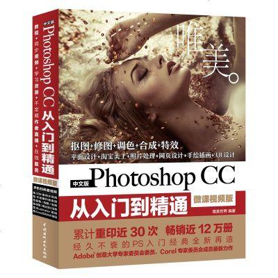 0704【贈視頻】ps教程書籍 零基礎 Photoshop CC從入門到精通 Adobe pscs6