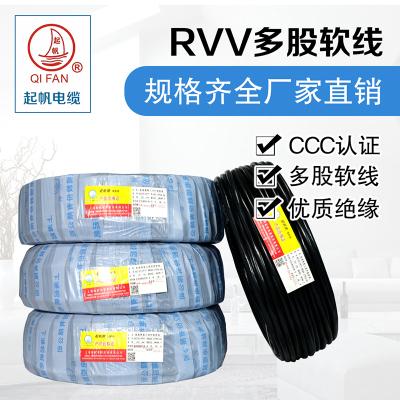 幫客材配 新能源汽車充電樁電纜 起帆電纜 RVV 3*6平方空調專用線 100米