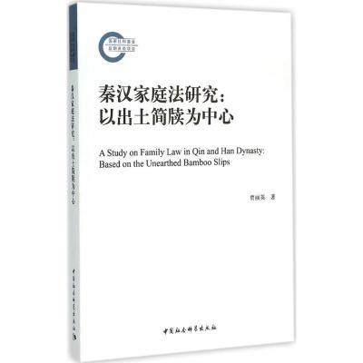 WX1秦汉家庭法研究:以出土简牍为中心