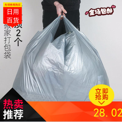 大号塑料袋加厚银色黑色大袋子收纳打包搬家袋一次性手提式垃圾袋