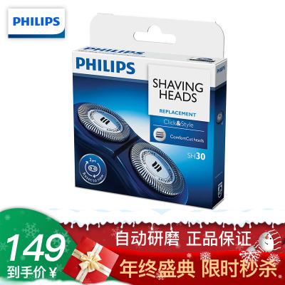 飞利浦(Philips)剃须刀配件刀头SH30 刀网片适配S510 S511 S560 S570等 SH30 单层